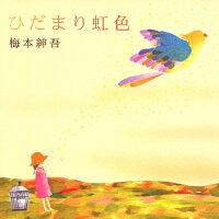 ひだまり虹色/CD/DDCZ-1108