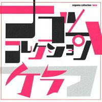 ケラ ナゴムコレクション/CD/DDCH-2501
