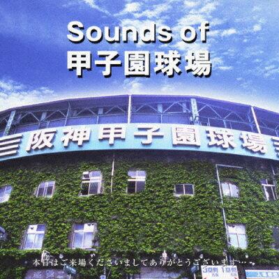 Sounds of 甲子園球場/CD/DDCZ-1120