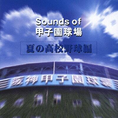 Sounds of 甲子園球場(夏の高校野球編)/CD/DDCZ-1334