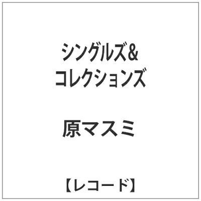 シングルズ&コレクションズ アルバム DQJ-1