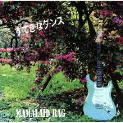 すてきなダンス/CDシングル(12cm)/DQC-241
