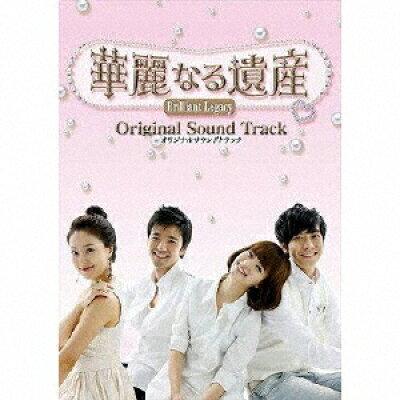 韓国ドラマ「華麗なる遺産」オリジナル・サウンド・トラック/CD/DDCB-16001