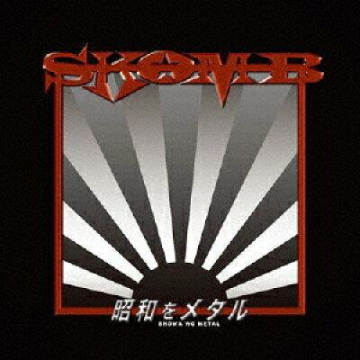 昭和をメタル/CD/DDCB-8008
