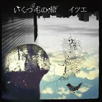 いくつもの絵/CD/DQC-857