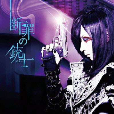 断罪の銃士(初回限定盤【Type-A】)/CDシングル(12cm)/DDCY-7004