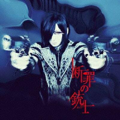 断罪の銃士(【Type-C】)/CDシングル(12cm)/DDCY-7006