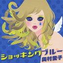 ショッキングブルー/CD/DQC-1012