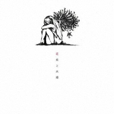 花束と水葬/CD/DDCZ-1915