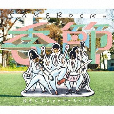 SAKEROCKの季節 BEST 2000-2013(初回限定盤)/CD/DDCK-9002