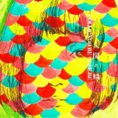人間の鱗/CD/DQC-1313