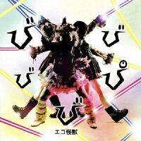 びびびぴび/CD/DQC-1348