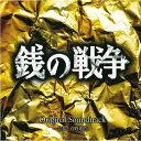 銭の戦争 オリジナルサウンドトラック/CD/DQC-1479