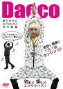 振り付け&エアロビクス初中級編/DVD/DDBZ-1074