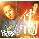 仲間 feat.メロフロート(Yu-Ki)/CDシングル(12cm)/DDCZ-2071