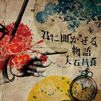 君に聞かせる物語【初回限定盤】/CD/DDCZ-9054