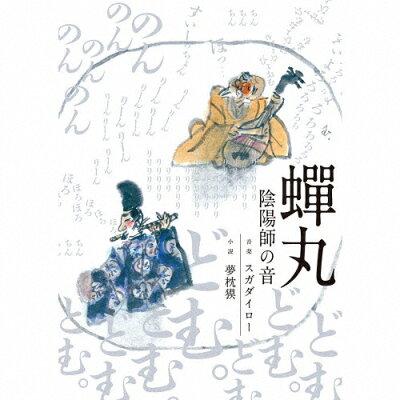 蝉丸-陰陽師の音-/CD/DDCB-13033