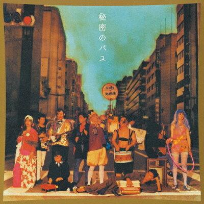 秘密のバス/CD/DQC-1546