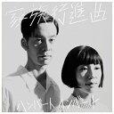 家族行進曲【初回限定盤】/CD/DDCB-94015