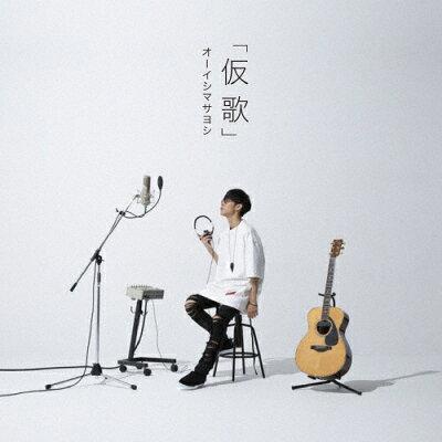カバーアルバム「仮歌」/CD/DDCZ-2160