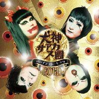 グレイテスト・ヒッツ-GOLD-/CD/DDCZ-2233