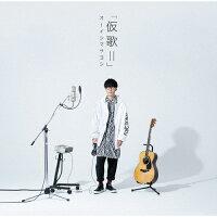 カバーアルバム「仮歌II」/CD/DDCZ-2234