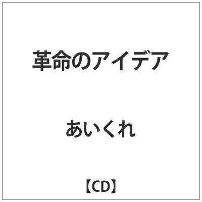 ≪発売延期≫革命のアイデア/CD/DDCZ-2235
