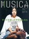 音楽雑誌 MUSICA Vol.1 ムジカ