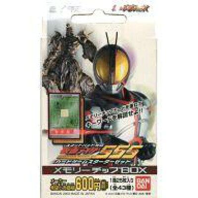 仮面ライダー555 カードゲームスターターセット メモリーチップBOX