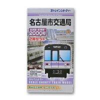 【Bトレインショーティー】名古屋市交通局 2000形 名城線・名港線2両セット
