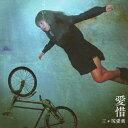 愛惜/CDシングル(12cm)/YZAR-14004