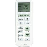 エアコン用ユニバーサルリモコン UMA-ACRM01 K-1028E