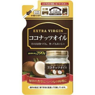 ベトナム産ココナッツオイル(日本充填) 詰替え(200g)