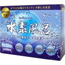 水素風呂 水素バス4袋+専用ケース1個(1セット)