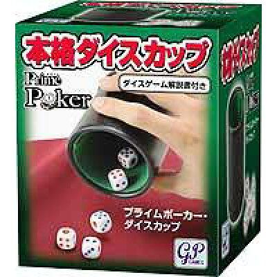 プライムポーカー ダイスカップ ジーピー Pポーカーダイスカップ