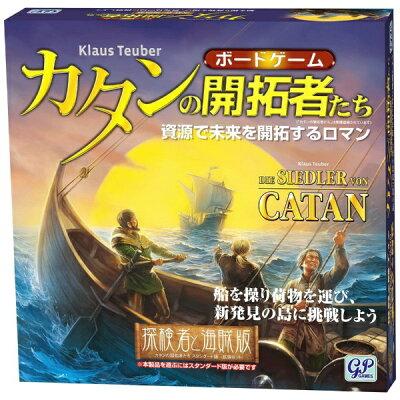 ボードゲーム カタンの開拓者たち 探検者と海賊版 拡張セット ジーピー