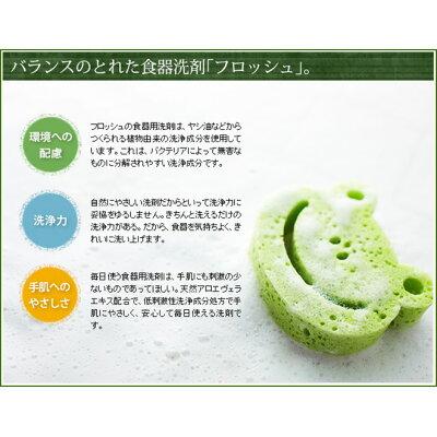 プレーリードッグ フロッシュ キッチン洗剤ギフト FRS-A15