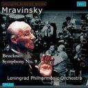 ブルックナー:交響曲第9番 ムラヴィンスキー レニングラード・フィルハーモニー交響楽団 輸入盤