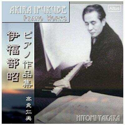 伊福部 昭 1914-2006 / ピアノ作品集 高良仁美 2CD 輸入盤