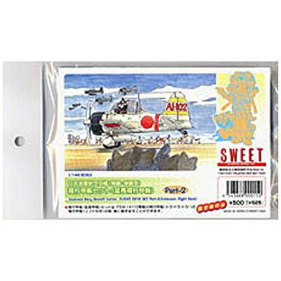 1/144 日本海軍航空母艦 翔鶴・瑞鶴型 飛行甲板セット Part.2 延長飛行甲板 SWEET スイート カンパンエンチョウ