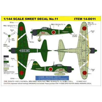 デカール 1/144 零戦21型 201航空隊 W1-165 SWEET