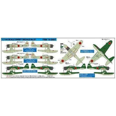 デカール・セット 1/144 二式水戦 キスカ島水戦隊 東港/第5/第452航空隊 SWEET