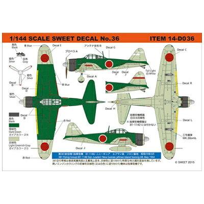 デカールセット No.36 1/144 零戦21型 第381航空隊 指揮官機 81-1146 プラモデル SWEET