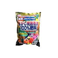 サンアンドホープ ぼかし完熟有機100%肥料(1.2kg)