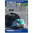 7037 トミックス総合ガイド2015-2016 書籍 TOMIX