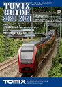 鉄道模型 トミックス 7042 トミックス総合ガイド 2020-2021年版