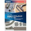 7316 トミックス鉄道模型システムガイド ミニカーブレール編2 書籍 トミーテック