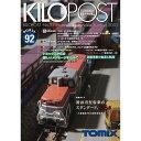 キロポスト 92号 書籍 TOMIX