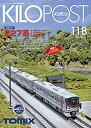 キロポスト 118号 書籍 TOMIX