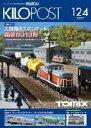 トミックス 7679 キロポスト 124号 鉄道模型 雑誌 KILOPOST
